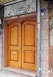 انجمن زرتشتیان تهران