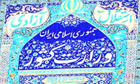 کمیسیون احزاب وزارت کشور برای رسیدگی به پروندهی انتخاباتی انجمن زرتشتیان تهران تشکیل نشد