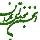 پاسخنامهی انجمن موبدان تهران، بایستگی بهکارگیری نیروی همکیش در  نگاهبانی مکانهای سپندینه