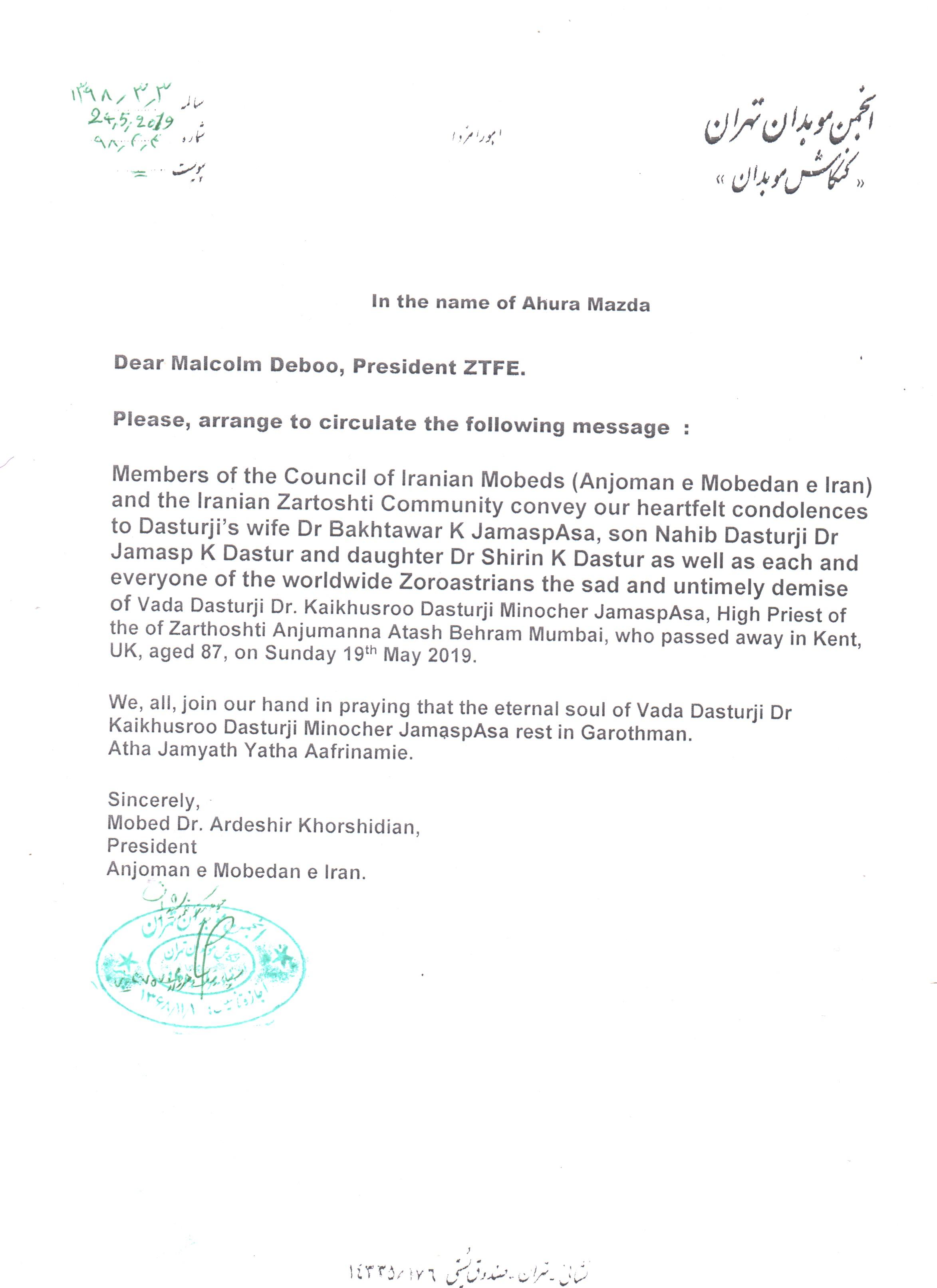 پیام آرامشباد انجمن موبدان در پی درگذشت دستور بزرگ پارسیان هند