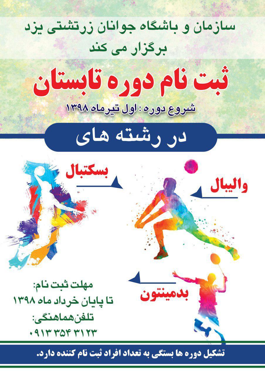 برگزاری دوره آموزش ورزش در باشگاه جوانان زرتشتی یزد