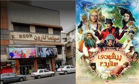 تمدید مهلت نام نویسی تماشای فیلم سینمایی پیشونی سفید 2