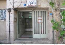 درمانگاه یگانگی