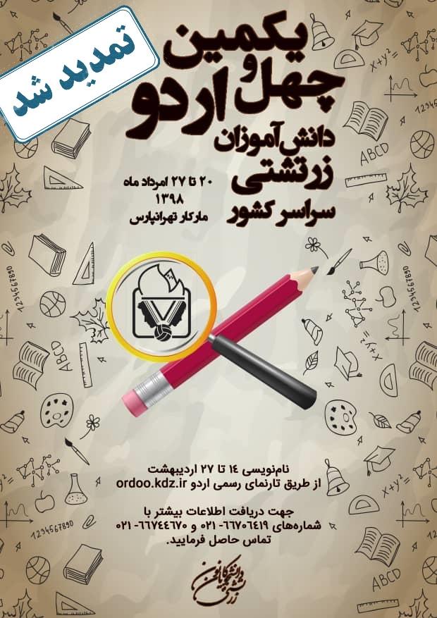 نامنویس در چهل و یکمین اردوی کانون دانشجویان زرتشتی تمدید شد