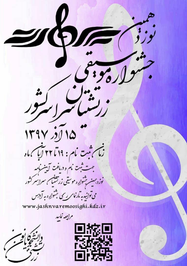 نامنویسی نوزدهمین جشنواره موسیقی زرتشتیان سراسر کشور