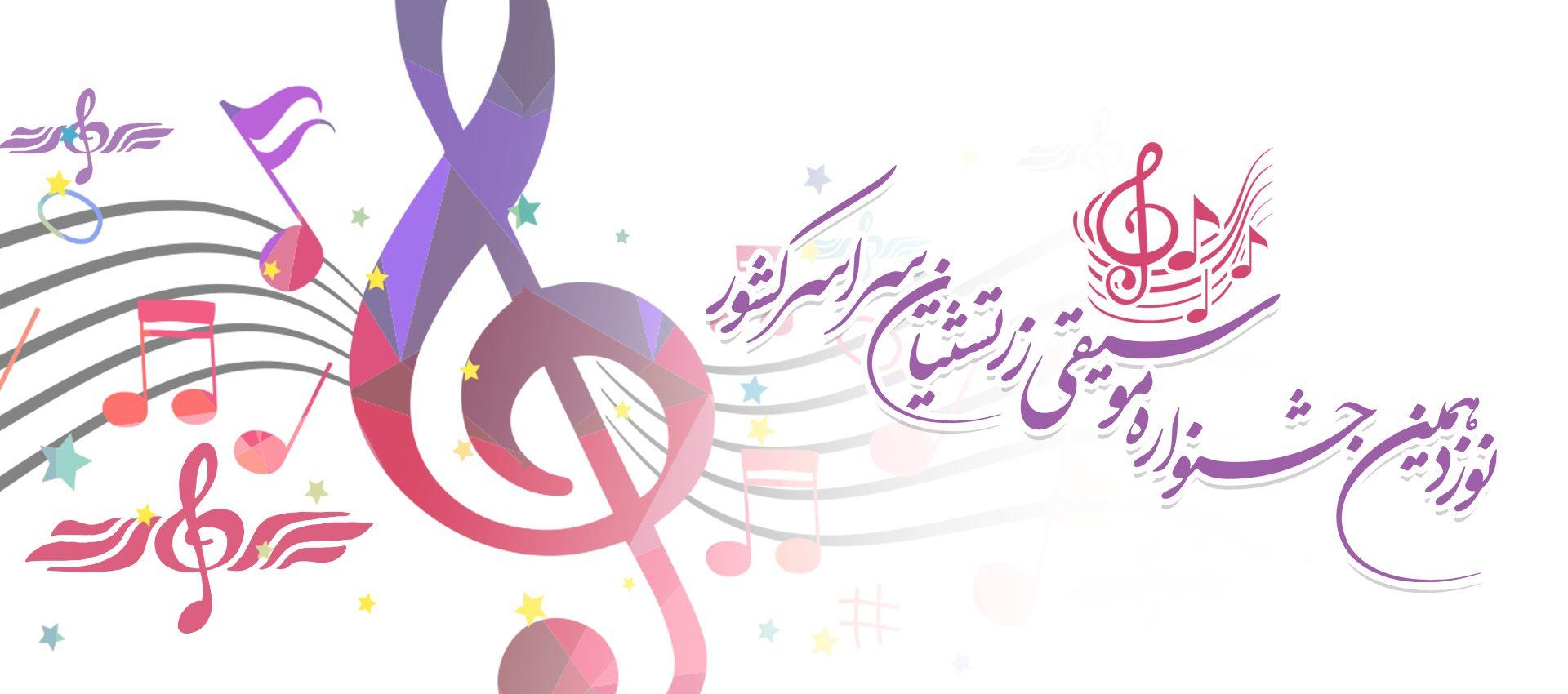 نوزدهمین جشنواره موسیقی زرتشتیان سراسر کشور 15 آذرماه 1397 خورشیدی برگزار میشود