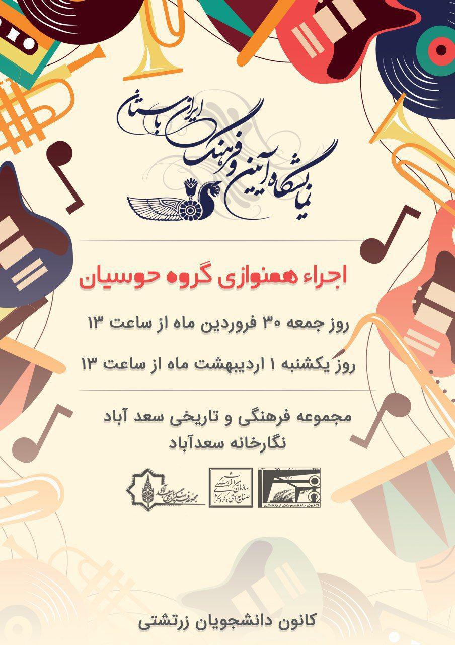 هنرنمایی گروه موسیقی حوسیان در نمایشگاه آیین و فرهنگ ایران باستان