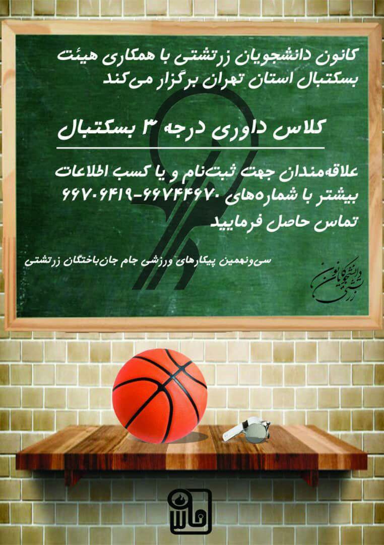 کانون دانشجویان زرتشتی کلاس داوری درجه سه بسکتبال برگزار میکند
