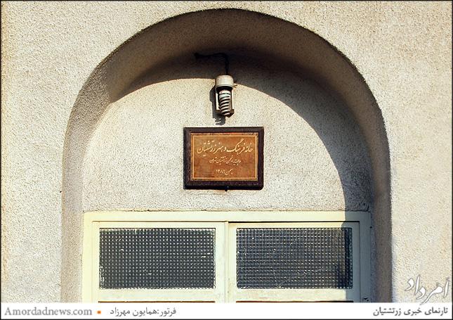 برنامه آموزش خانه فرهنگ و هنر زرتشتیان در در بهار 98
