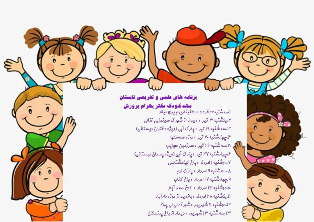 برنامه تابستانی مهدکودک پرورش