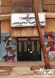 موسسه خیریه اردشیر همتی کرمان