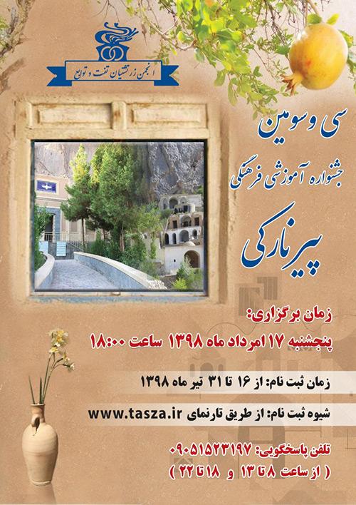 پوستر سیوسومین جشنوازه آموزشی فرهنگی پیرِ نارکی منتشر شد