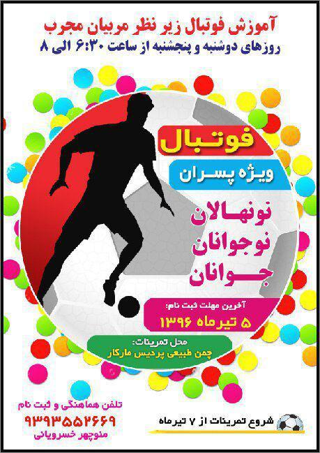 آموزش فوتبال در زمین چمن مارکار یزد