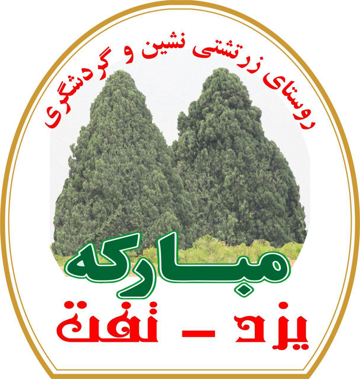 روستای زرتشتینشین مبارکه یزد پذیرای جشنواره انار