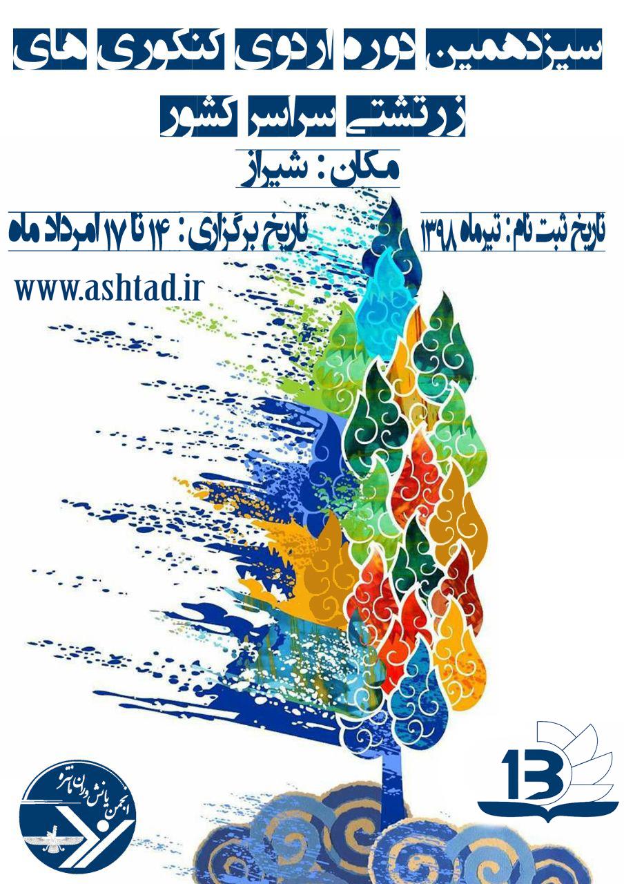 انجمن یانشوران مانتره یزد تیزر سیزدهمین دوره اردو کنکوریهای زرتشتی سراسر کشور منتشر کرد