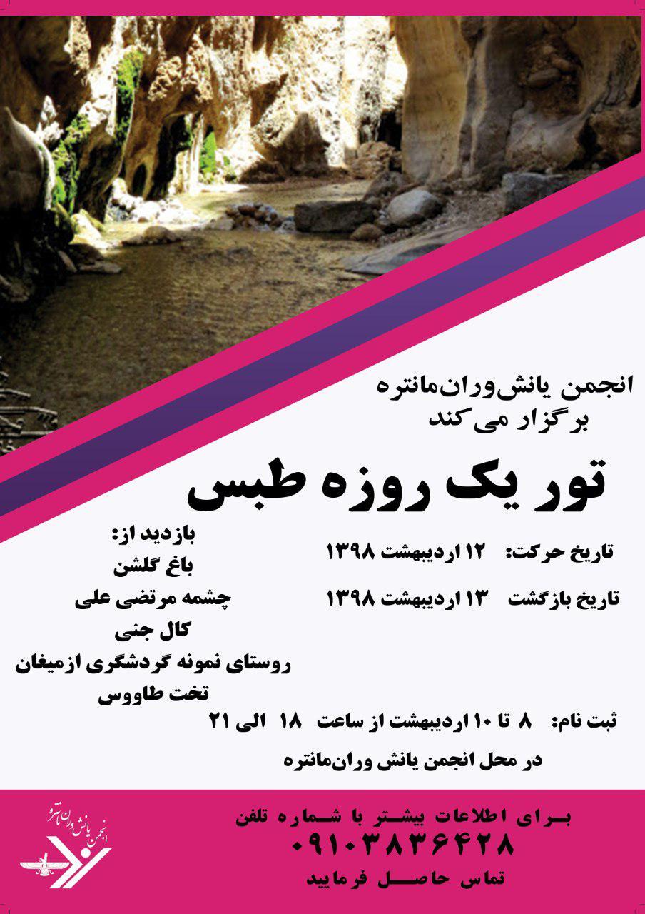 بازدید یکروزه از جاذبههای طبیعی و تاریخی شهر تبس؛ انجمن یانشوران مانتره یزد