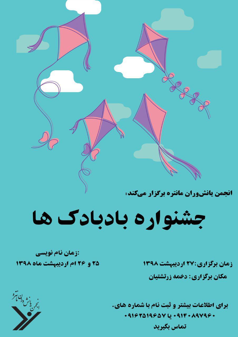 انجمن یانشوران مانتره برگزار میکند جشنواره بادبادکها در یزد