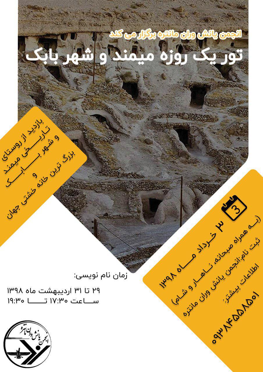 انجمن یانشوران مانتره یزد تور گردشگری بازدید از میمند و شهربابک برگزار میکند