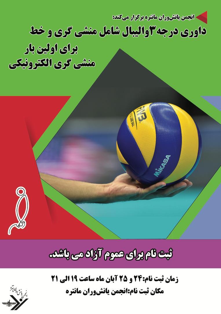 آموزش داوری والیبال در انجمن یانشوران مانتره یزد