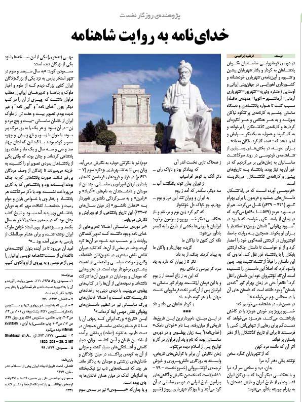 خداینامه روایت شاهنامه در امرداد 390