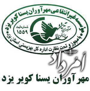 موسسه مهرآوران کویر یزد دومین گردهمایی کارگروههای مددکاری هازمان زرتشتیان را برگزار میکند