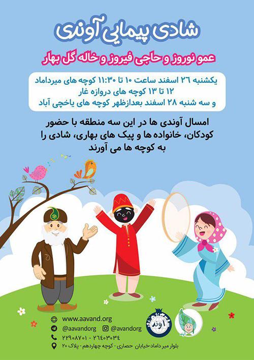 «شادی پیمایی» در تهران و یزد برگزار می شود