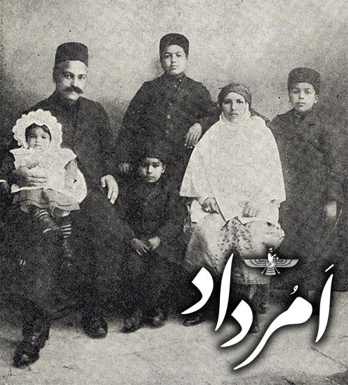 ارباب کیخسرو شاهرخ، همراه با خانواده سال 1295 خورشیدی