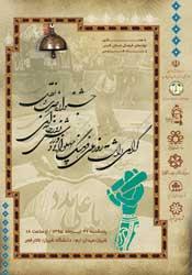 جشنواره شیراز