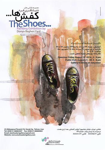 نمایشگاه کفشها