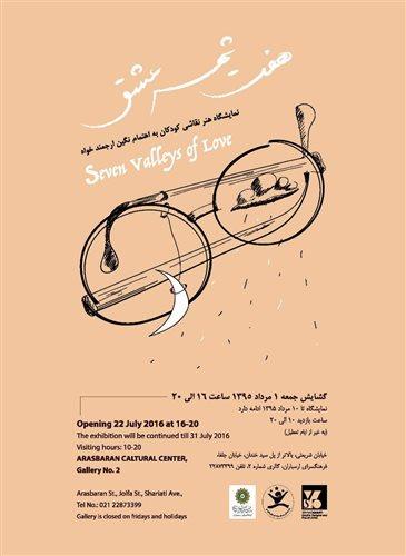 نمایشگاه هفت شهر عشق