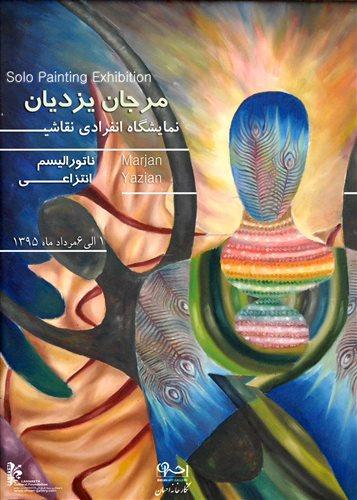 نمایشگاه مرجان یزدیان