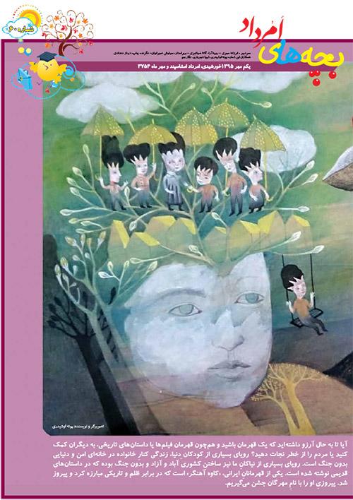 ویژهنامهی کودک امرداد