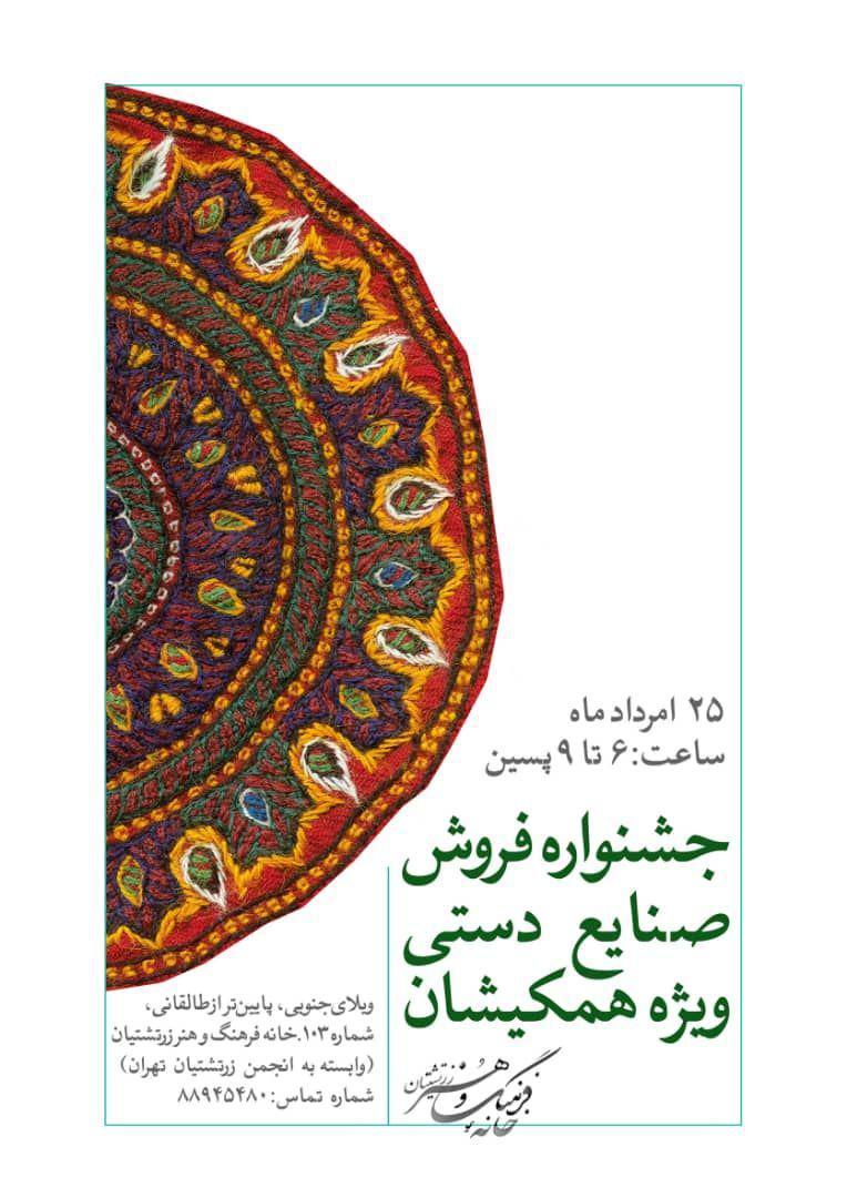 جشنواره فروش خانهی فرهنگ و هنر زرتشتیان