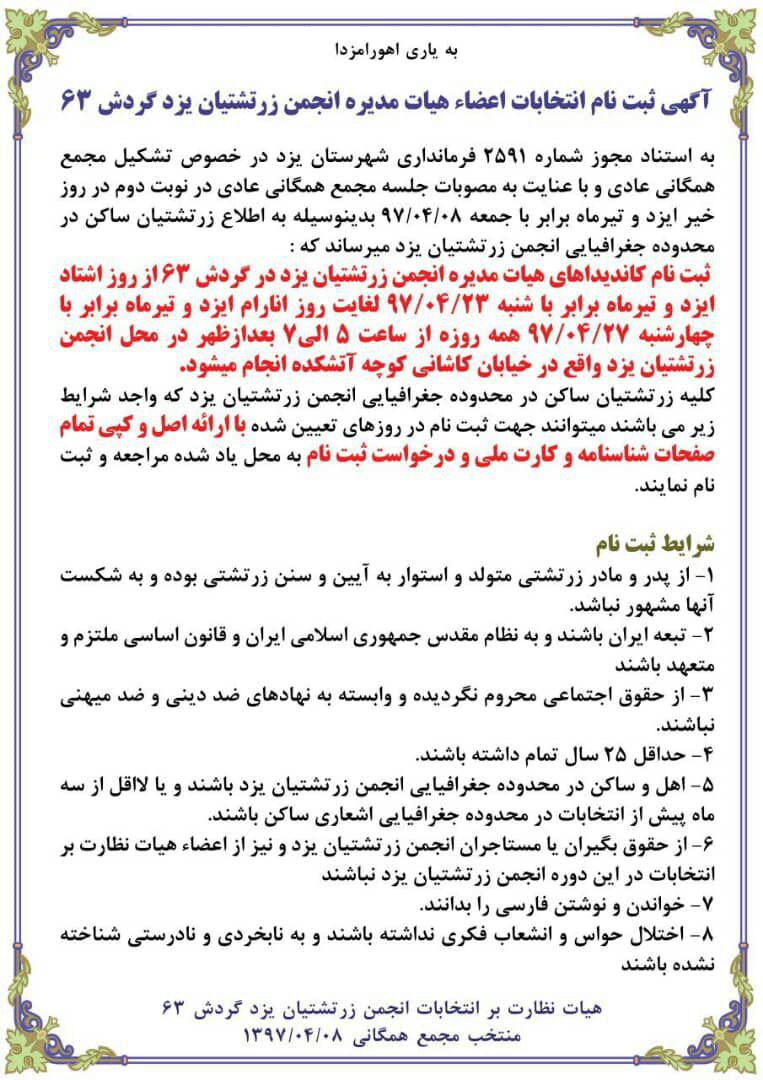 آگهی انتخابات انجمن زرتشتیان یزد
