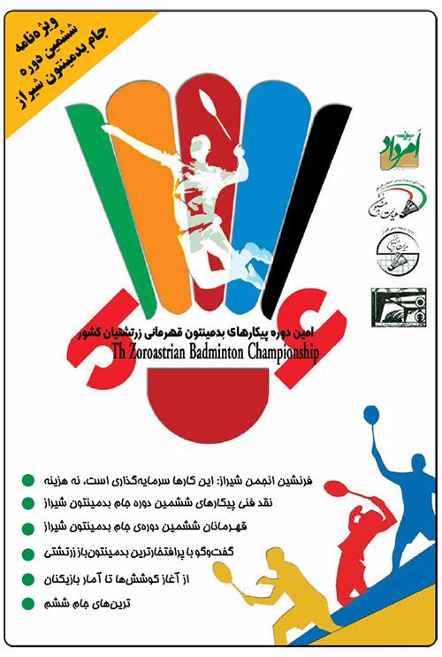 ویژهنامهی جام بدمینتون شیراز