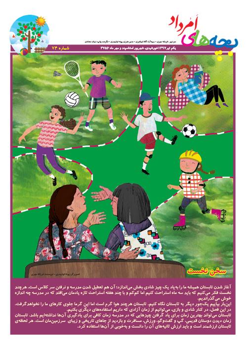 ویژهنامهی بچههای امرداد شمارهی 74