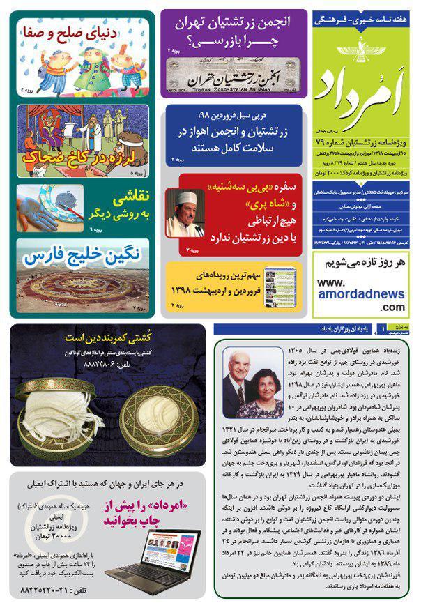 هفتادونهمین شمارهی ویژهنامهی زرتشتیان امرداد چاپ شد