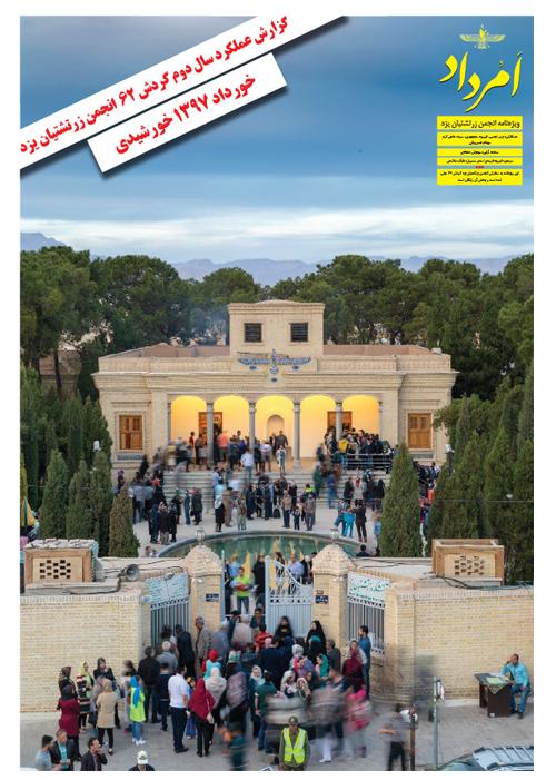 گزارش عملکرد سال دوم گردش 62 انجمن زرتشتیان یزد در پیوست با هفتادودومین شمارهی ویژهنامهی زرتشتیان