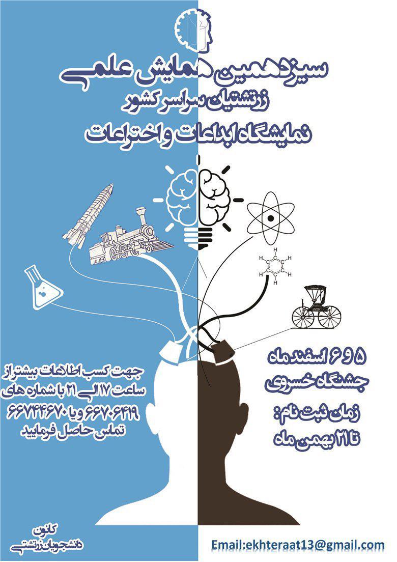سیزدهمین جشنواره علمی