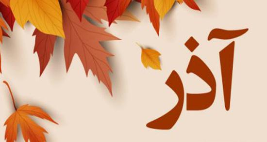 امروز اورمزد روز آغاز آذرماه در گاهشمار زرتشتی