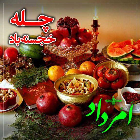 شب چله و همانندیهای این جشن ایرانی با کریسمس فرنگی