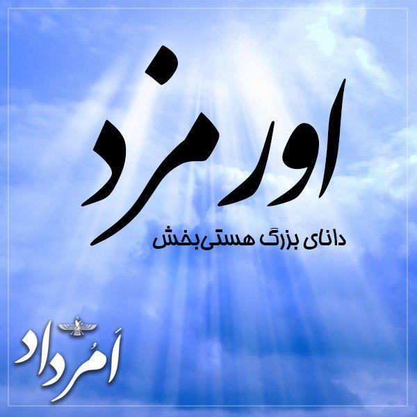 امروز اورمزد روز آغاز مهرماه در گاهشمار زرتشتی