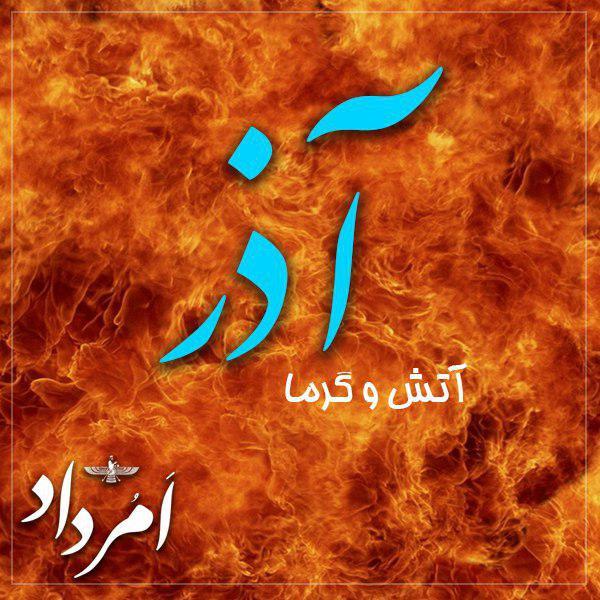 آذر نام ایزدی است؛ نشانگر پاكی و نگهبان آتش به چم روشنایی، نور نهمین روز از هر ماه در گاهشمار زرتشتی