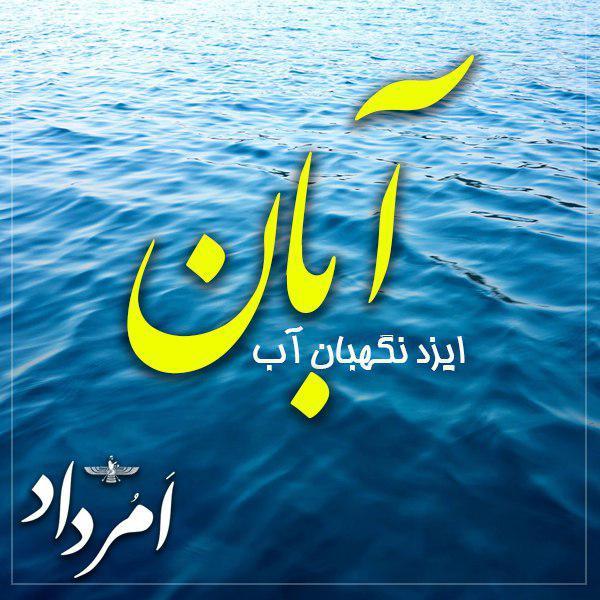 دهمین روز از هر ماه در گاهشمار زرتشتی آبان یا آناهیتا ایزد نگهبان آبها