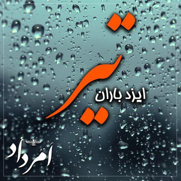 سیزدهمین روز از هر ماه در گاهشماری زرتشتی تیر یا تیشتر  ایزد باران