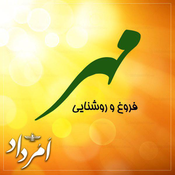 مهر ایزد