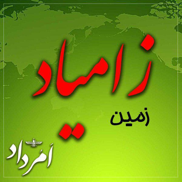 بیستوششمین روز از ناه در گاهشماری زرتشتی زامیان ایزد نگهبان زمین