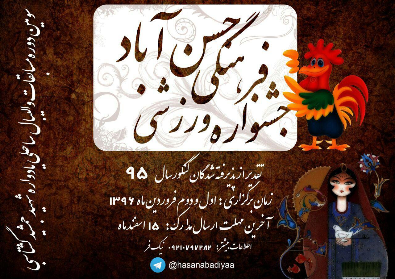 جشنواره فرهنگی ورزشی حسنآباد
