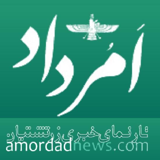 تارنما امرداد در دسترس است