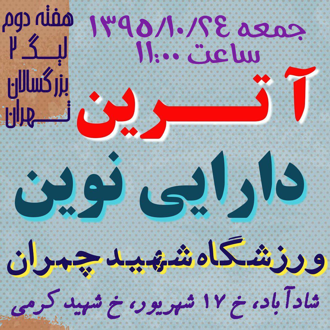 دومین بازی تیم آترین در لیگ دسته دو تهران